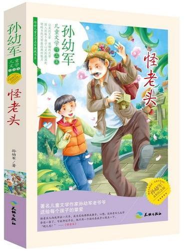 怪老头(知名的童书作家:孙幼军老爷爷是获国际安徒生奖提名的著名作家。)