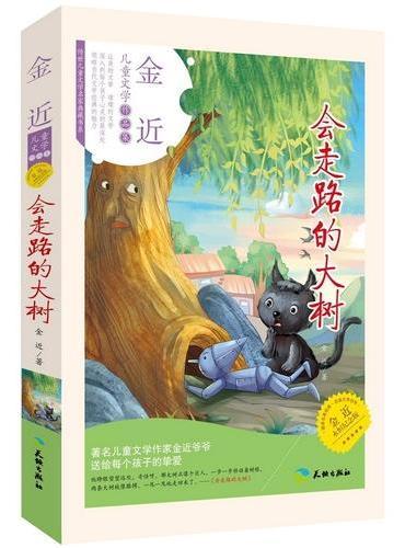 会走路的大树(金近爷爷是新中国儿童文学事业的奠基人。《儿童文学》杂志主编,中国少年儿童出版社顾问、编审。)