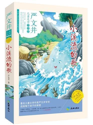 小溪流的歌(著名的儿童文学作家:严文井爷爷是著名的儿童文学作家,国际儿童读物联盟中国分会主任。)