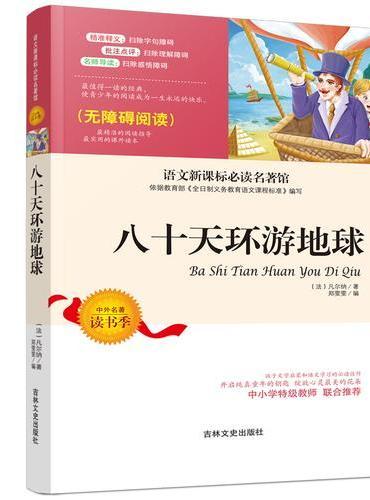 语文新课标必读名著馆-八十天环游地球