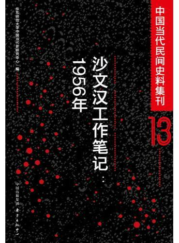 中国当代民间史料集刊13:沙文汉工作笔记(1956年)