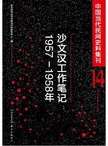 中国当代民间史料集刊14:沙文汉工作笔记(1957-1958年)
