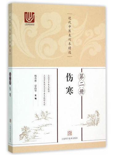 近代中医未刊本精选 第二册(伤寒)