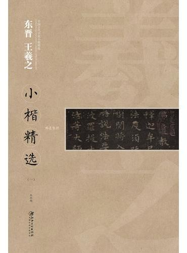 中国古代书家小楷精选 东晋 王羲之(一)
