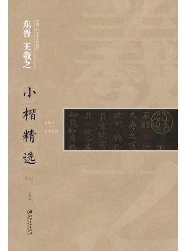 中国古代书家小楷精选 东晋 王羲之(二)