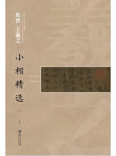 中国古代书家小楷精选 东晋 王羲之(三)