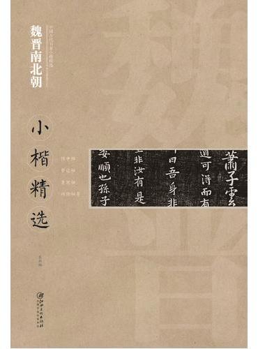 中国古代书家小楷精选  魏晋南北朝