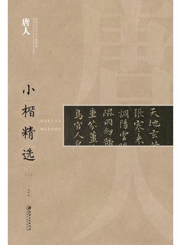 中国古代书家小楷精选  唐人(二)