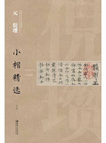 中国古代书家小楷精选  元 倪瓒