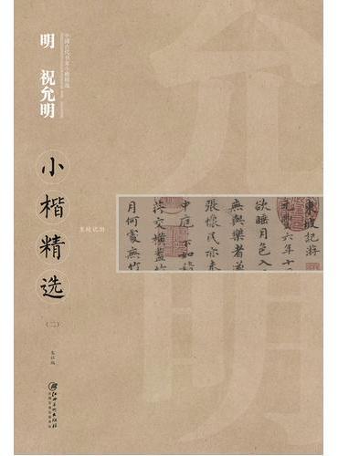 中国古代书家小楷精选  明 祝允明(二)