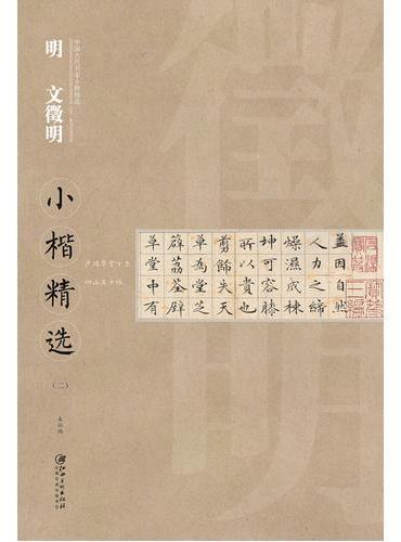 中国古代书家小楷精选  明  文徵明(二)卢鸿草堂十志 四山五十咏