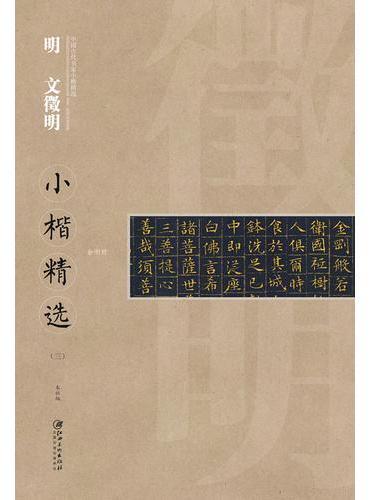 中国古代书家小楷精选  明  文徵明(三)金刚经