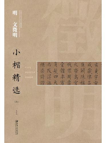 中国古代书家小楷精选  明  文徵明(四)千字文 归去来兮辞 书画题跋