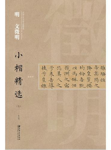 中国古代书家小楷精选  明  文徵明(五)离骚经