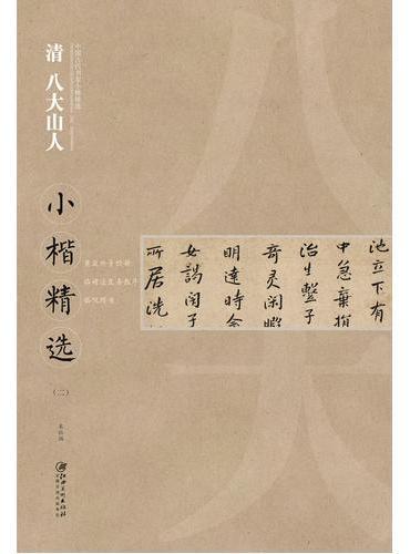 中国古代书家小楷精选  清 八大山人(二)