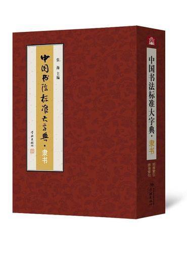 中国书法标准大字典·隶书