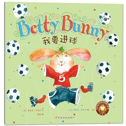 贝蒂兔品格培养图画书:我要进球