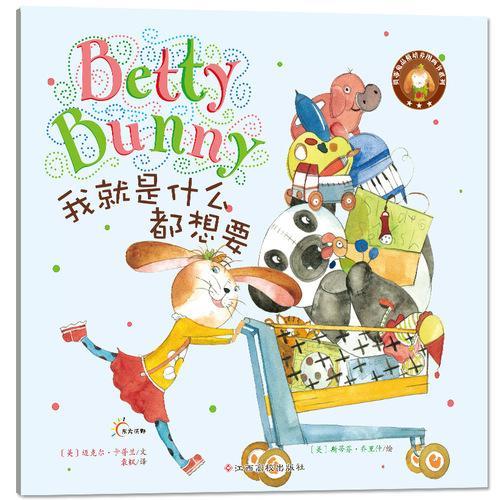 贝蒂兔品格培养图画书:我就是什么都想要
