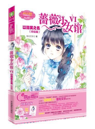 小小姐幸福蔷薇系列6--蔷薇少女馆6·以微笑之名(终结篇)升级版