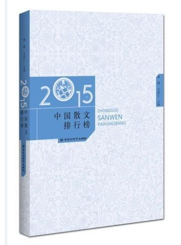 2015年中国散文排行榜
