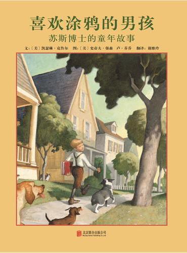 喜欢涂鸦的男孩:苏斯博士的童年故事