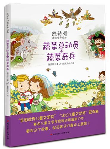 陈诗哥诗意童年读本3:蔬菜总动员之蔬菜奇兵