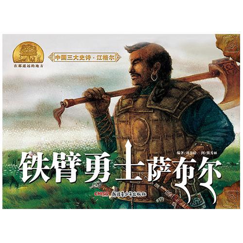 中国三大史诗·江格尔:铁臂勇士萨布尔