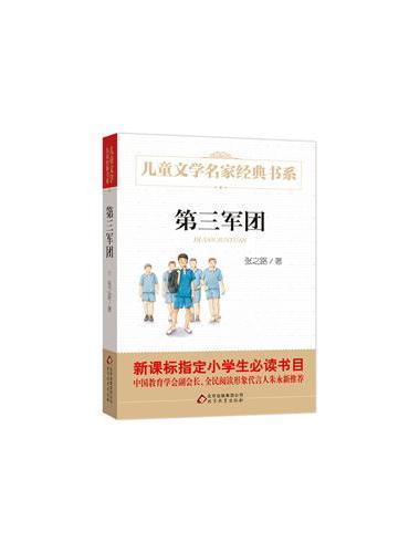 第三军团 曹文轩推荐儿童文学经典书系