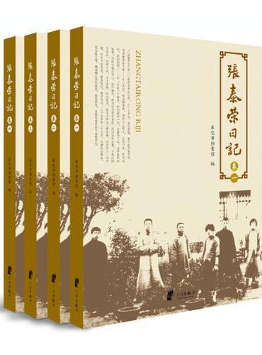 张泰荣日记(卷1-4)