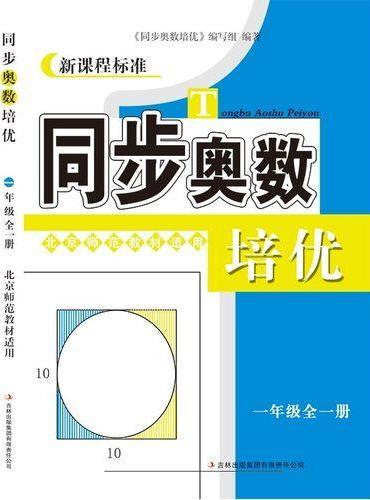 同步奥数培优(1年级全1册北京师范教材适用新课程标准)