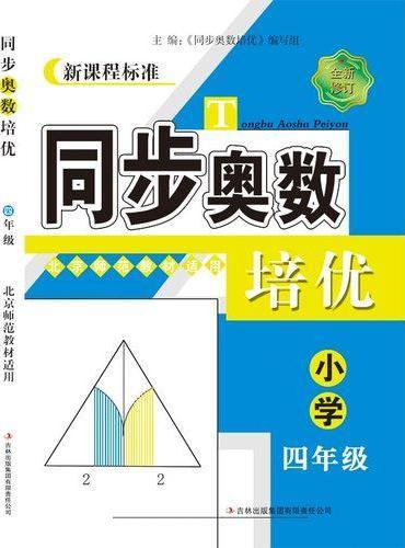 (修订版)同步奥数培优4年级(北京师范教材适用)