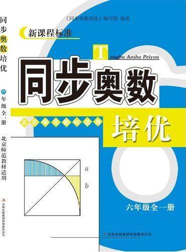 同步奥数培优(6年级全1册北京师范教材适用新课程标准)