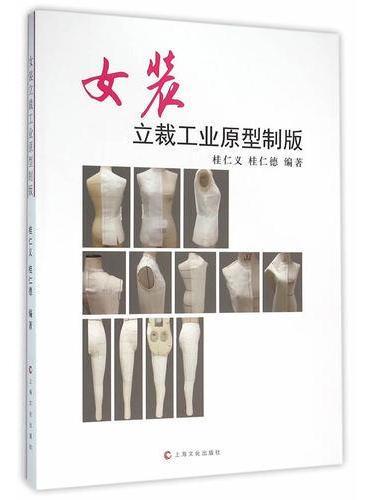 女装立裁工业原型制版