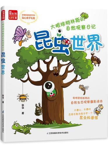 大眼球柯林斯的自然观察日记----昆虫世界(凤凰生活)
