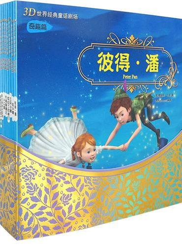 3D世界经典童话剧场(奇趣篇)