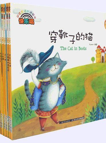 快乐唱·双语童话渐进阅读(第1级)