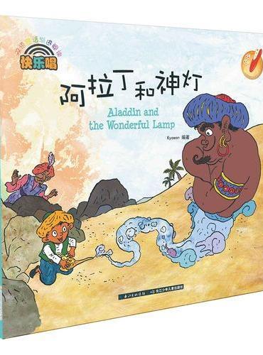 快乐唱·双语童话渐进阅读(第3级)