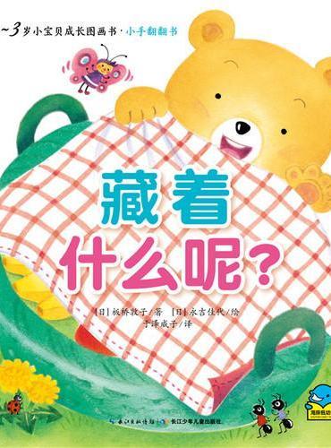 0-3岁小宝贝成长图画书·小手翻翻书:藏着什么呢?