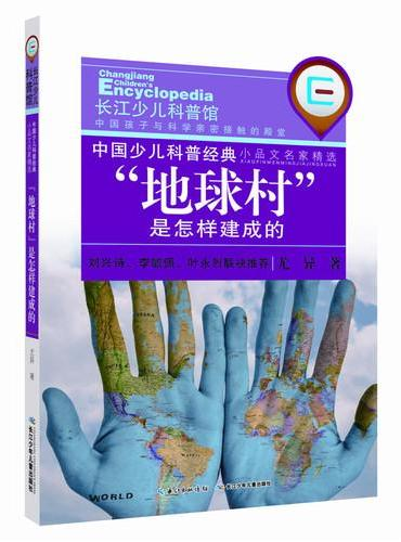 """中国少儿科普经典小品文名家精选·""""地球村""""是怎样建成的"""