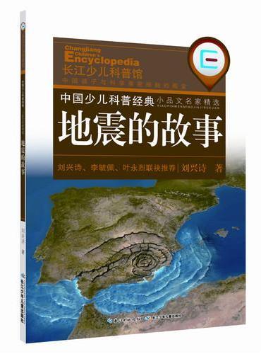 中国少儿科普经典小品文名家精选·地震的故事