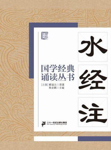 国学经典诵读丛书:水经注