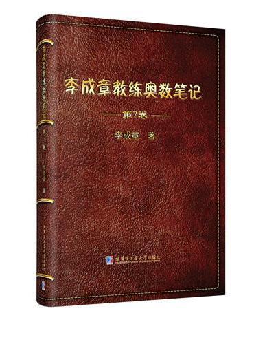 李成章教练奥数笔记 第7卷