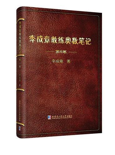李成章教练奥数笔记 第6卷