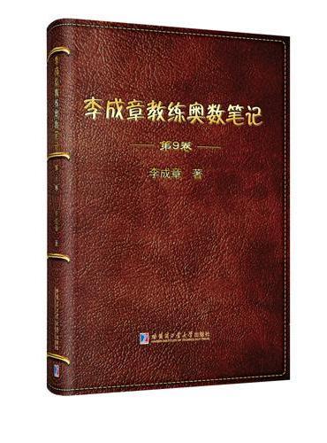 李成章教练奥数笔记 第9卷