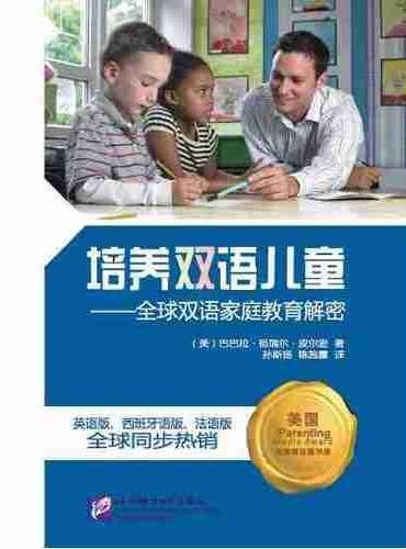 培养双语儿童——全球双语家庭教育解密