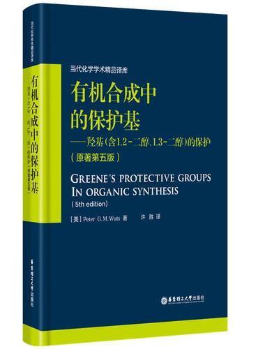 有机合成中的保护基(原著第五版)——羟基(含1,2-二醇, 1,3-二醇)的保护