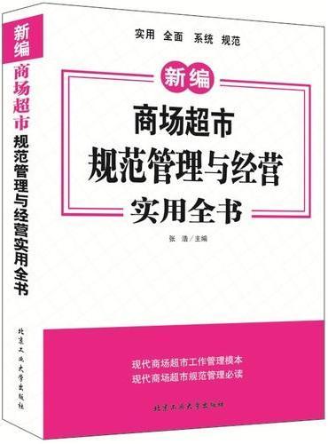 商场超市规范管理与经营实用全书