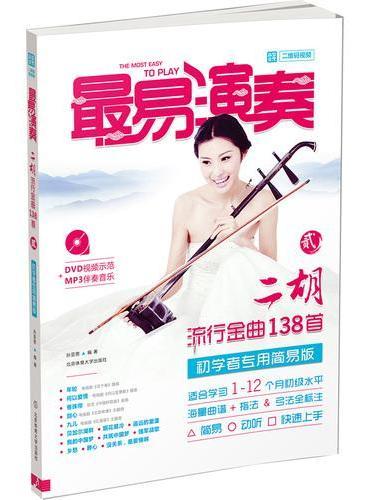 最易演奏-二胡流行金曲138首(贰)初学者专用简易版(附DVD)