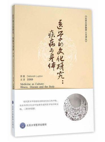 医学的文化研究(疾病与身体)