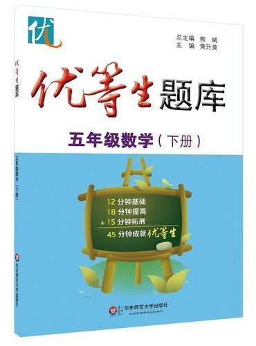 优等生题库·五年级数学(下册)